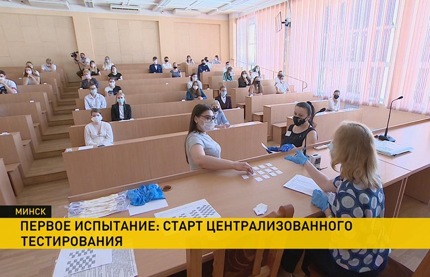 В Беларуси стартовало ЦТ. Узнали у абитуриентов, как прошли первые испытания