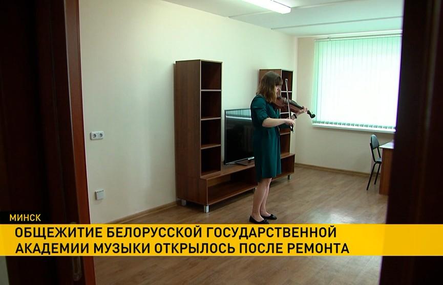 После ремонта открылось общежитие Белорусской государственной академии музыки: комфортные комнаты, тренажёрный зал, система безопасности, безбарьерная среда