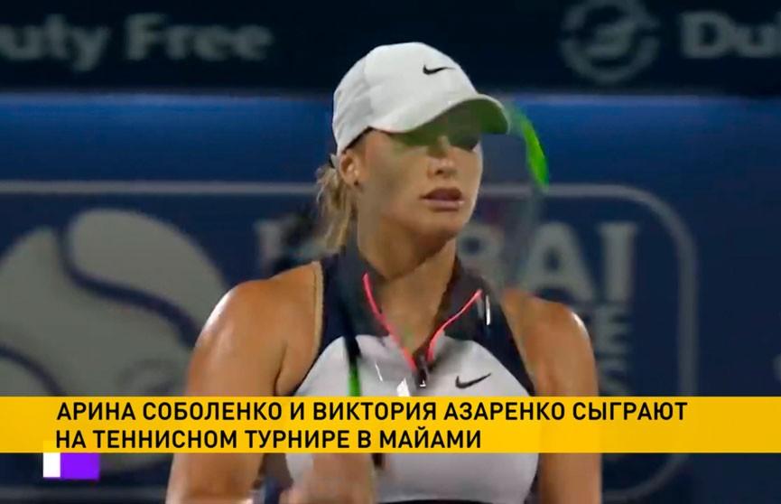 Арина Соболенко и Виктория Азаренко сыграют на теннисном турнире в Майами