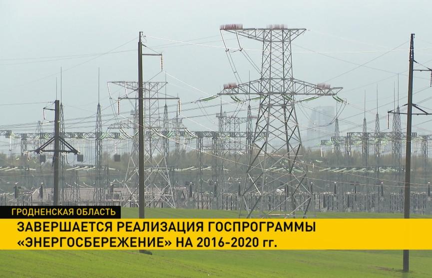 Завершается реализация госпрограммы «Энергосбережение» на 2016–2020 гг.
