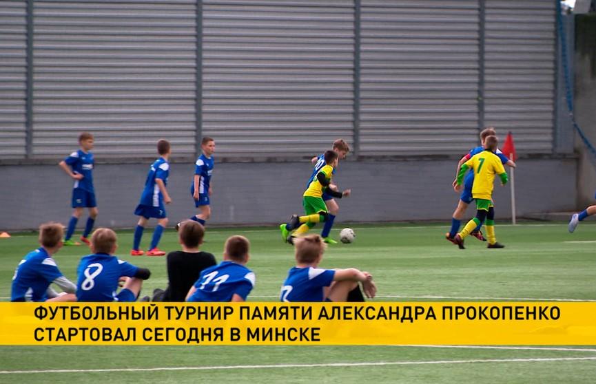 Розыгрыш Кубка памяти Александра Прокопенко стартовал в Минске