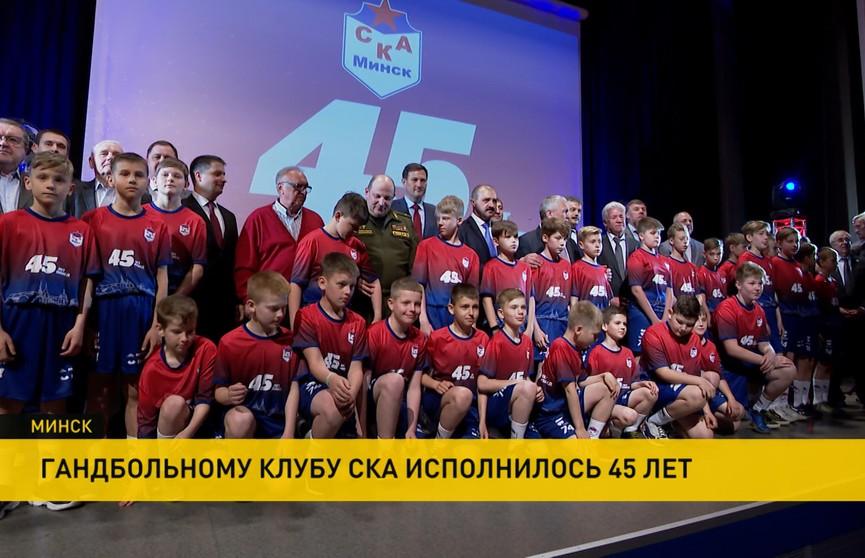 Гандбольный клуб СКА-Минск отмечает 45-летие