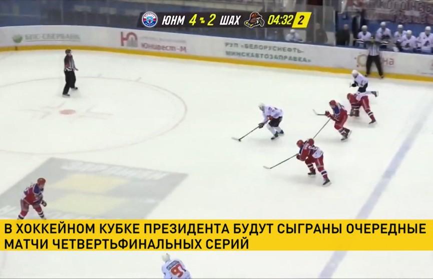 В хоккейном Кубке Президента будут сыграны очередные матчи четвертьфинальных серий
