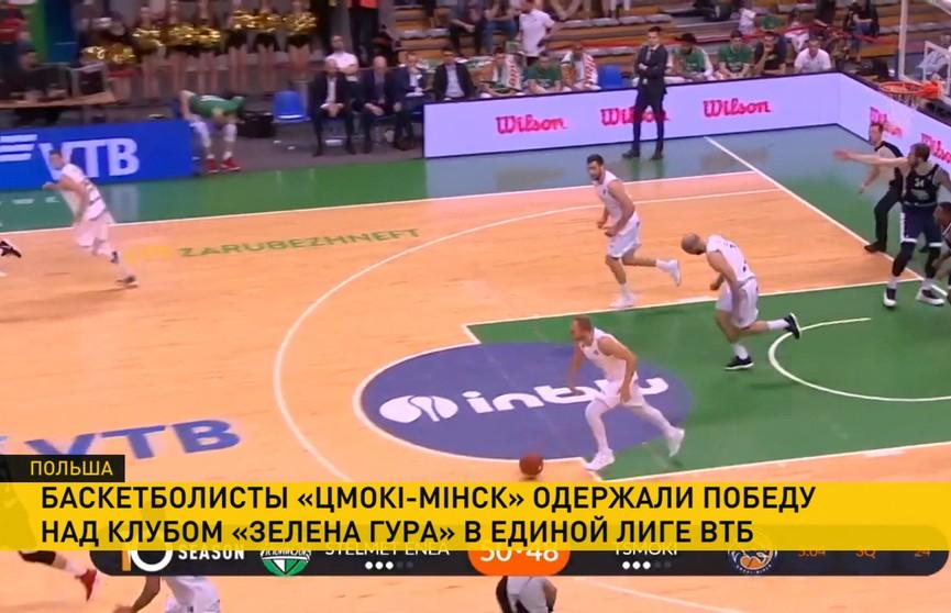 «Цмокi-Мiнск» одержал победу над польской командой «Зелена Гура» в чемпионате Единой лиги ВТБ