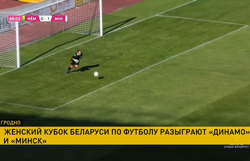 «Динамо»-БГУФК и «Минск» сыграют в финале женского Кубка Беларуси по футболу