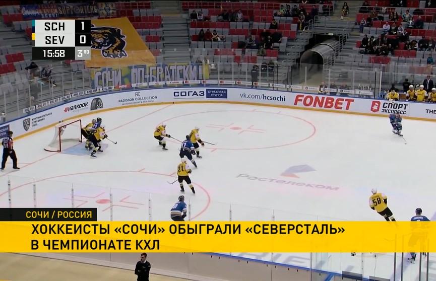 Чемпионат КХЛ: «Сочи» обыграла «Северсталь»