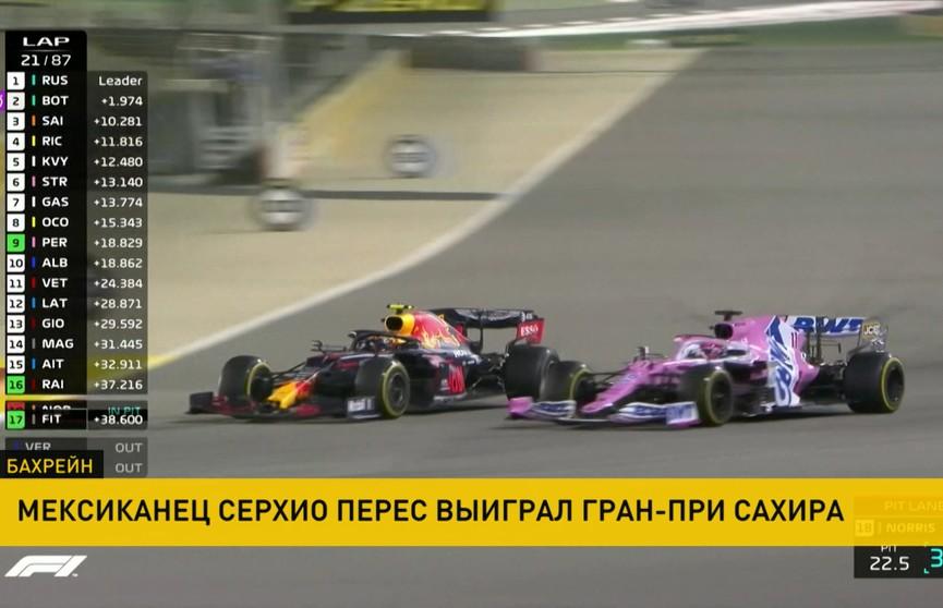 Победителем этапа чемпионата мира «Формулы-1» в Бахрейне стал пилот команды «Рэйсинг Пойнт» Серхио Перес