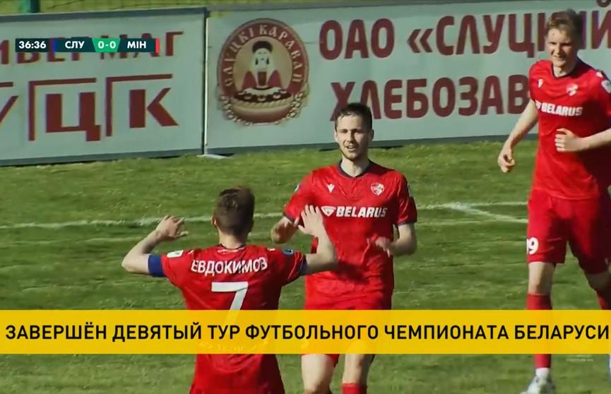 Завершен 9-й тур чемпионата Беларуси по футболу. Лидирует солигорский «Шахтер»