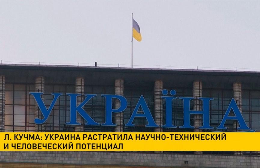 Кучма: Украина растратила научно-технический и человеческий потенциал