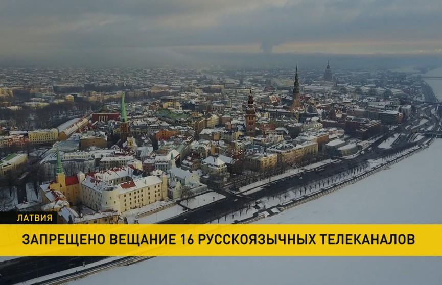 В Латвии запретили вещание 16 российских телеканалов