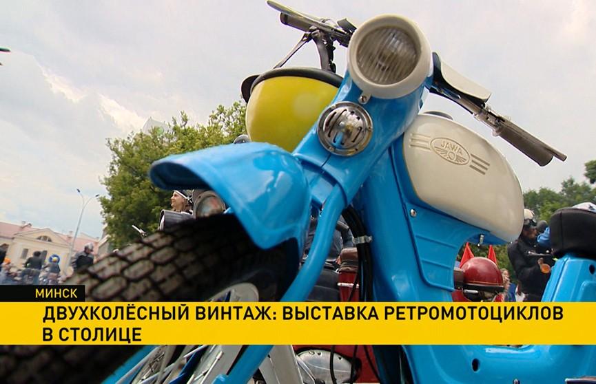 Двухколёсный винтаж: выставка ретромотоциклов в столице