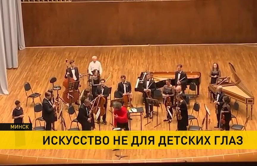 Музыканты на сцене Белгосфилармонии размахивали бело-красно-белыми флажками