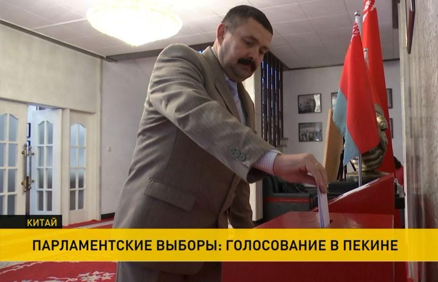 Как белорусы голосуют на парламентских выборах в Китае? Репортаж с избирательного участка в Пекине