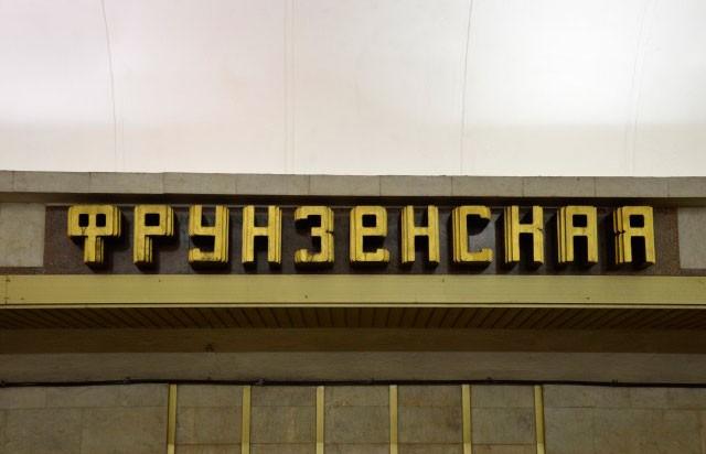 Метро от «Фрунзенской» до «Каменной горки» будет закрыто с 25 марта по 1 апреля