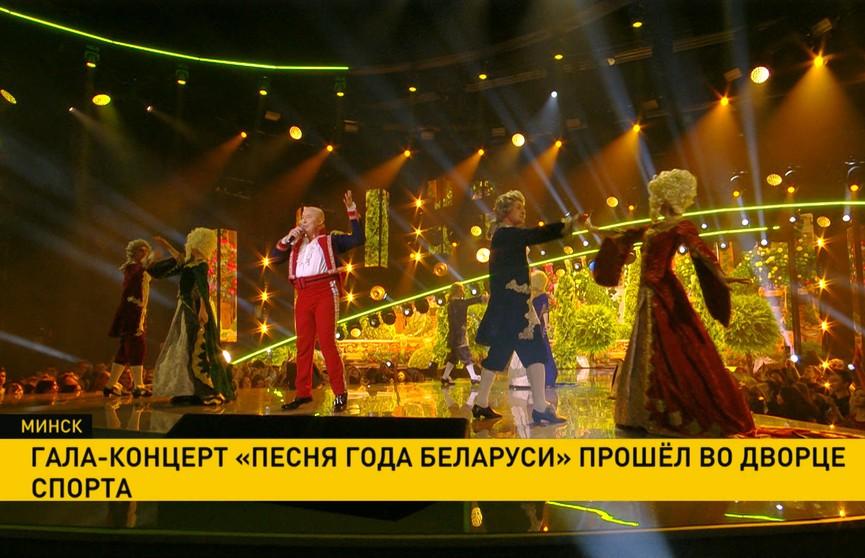Гала-концерт «Песня года Беларуси» прошел во Дворце спорта