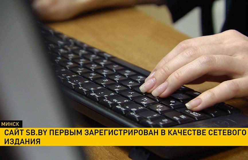 Первое сетевое издание зарегистрировано в Беларуси