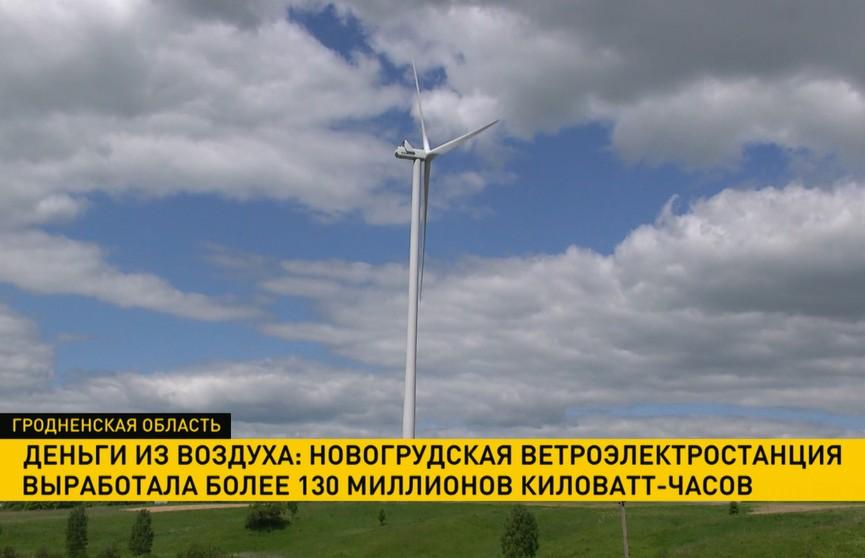 Новогрудская ветроэлектростанция выработала более 130 миллионов киловатт-часов