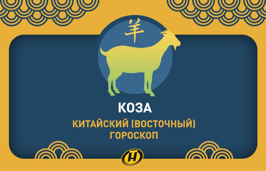 Коза: Китайский (Восточный) гороскоп, характеристика знака, совместимость