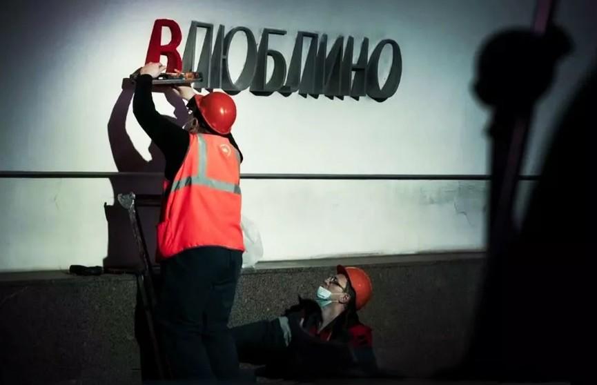 В честь Дня всех влюблённых была переименована одна из московских станций метро