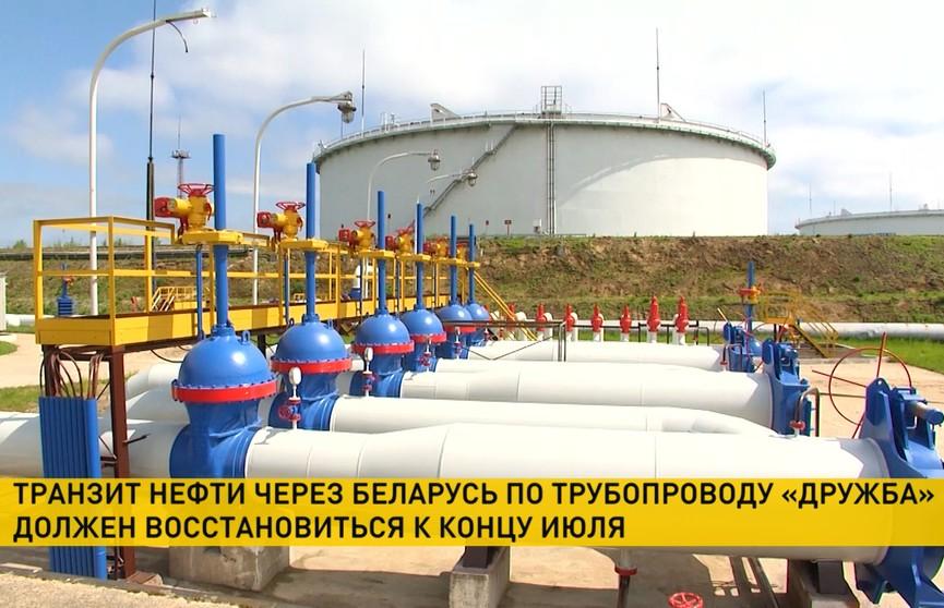 Вопросы восстановления объёмов транзита нефти обсудили в правительстве