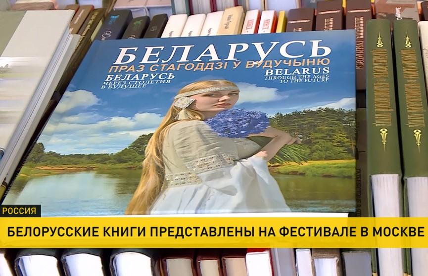 Беларусь принимает участие в книжном фестивале в Москве