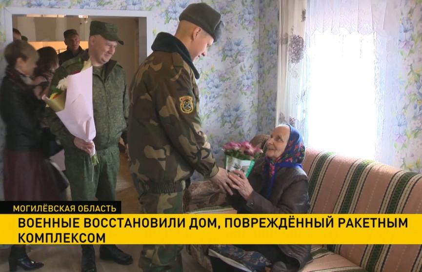 Военные восстановили дом, повреждённый ракетным комплексом в Могилёвской области