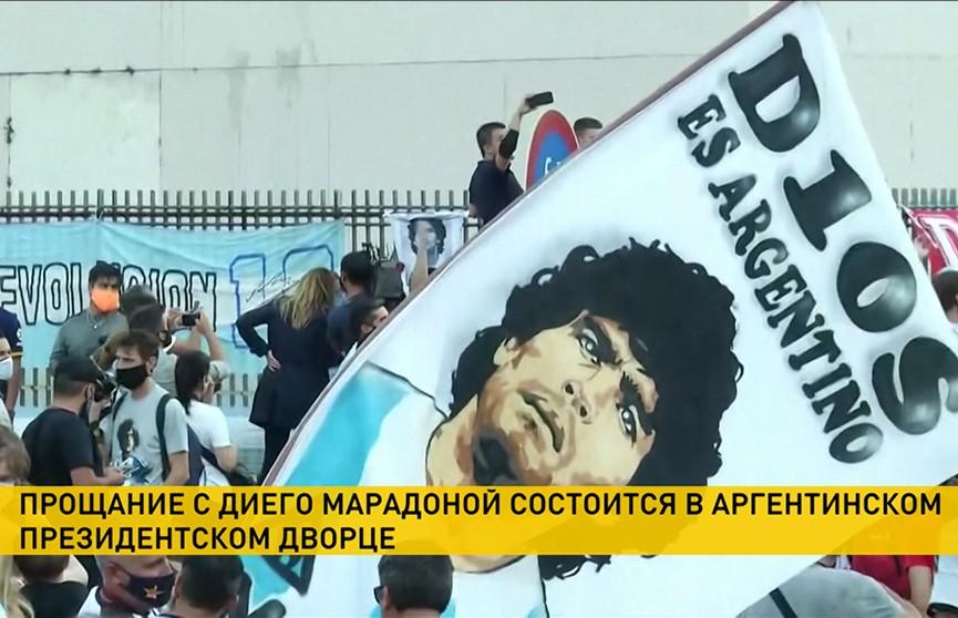 Прощание с Диего Марадоной проходит в президентском дворце в столице Аргентины