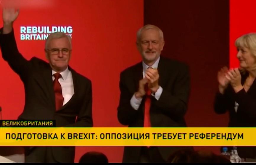 Brexit близко: британская оппозиция требует очередного референдума