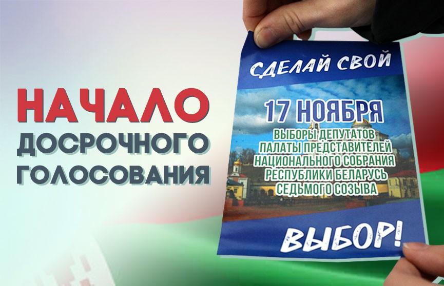 Досрочное голосование стартовало на парламентских выборах в Беларуси