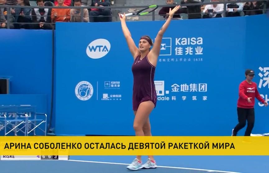 Арина Соболенко осталась девятой ракеткой мира