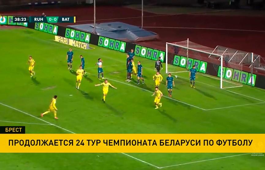 БАТЭ проиграл брестскому «Руху» в 24-м туре чемпионата Беларуси по футболу