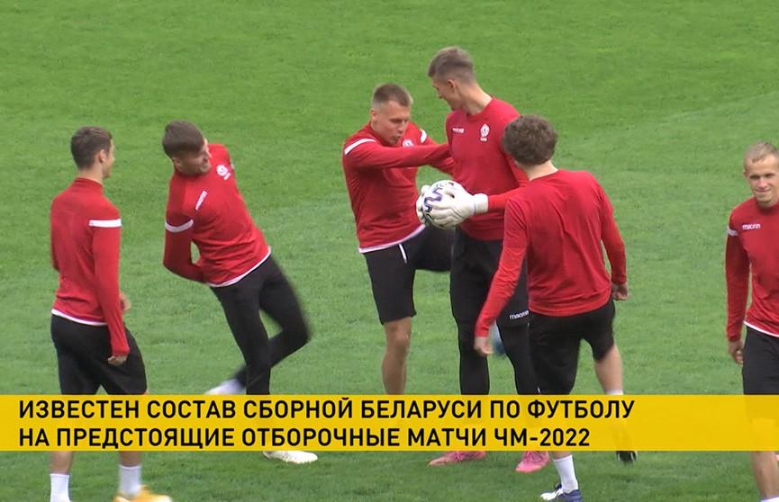 Известен состав сборной Беларуси по футболу на предстоящие отборочные матчи ЧМ-2022