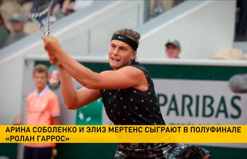 Арина Соболенко и Элиз Мертенс сыграют в полуфинале Открытого чемпионата Франции по теннису