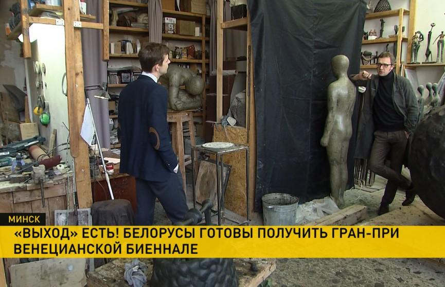 «Выход» есть! Белорусы готовы получить Гран-при Венецианской биеннале