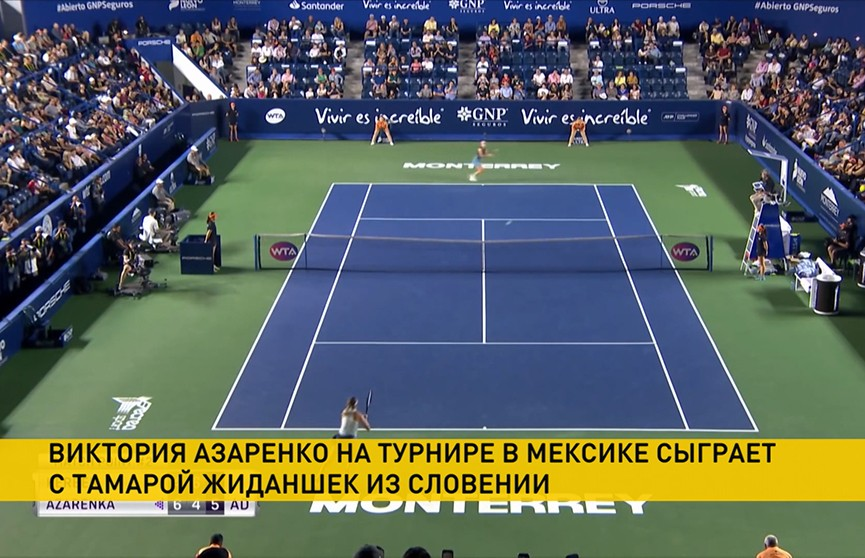 Виктория Азаренко на турнире в Мексике сыграет с Тамарой Жиданшек из Словении