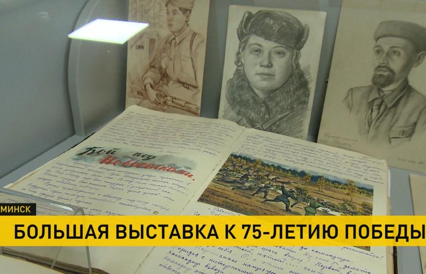 Большая выставка к 75-летию Победы открылась в Минске