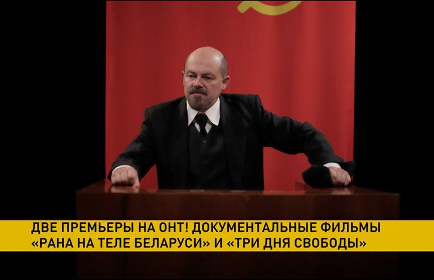 В День народного единства ОНТ представит две документальные премьеры – фильмы «Рана на теле Беларуси» и «Три дня свободы»