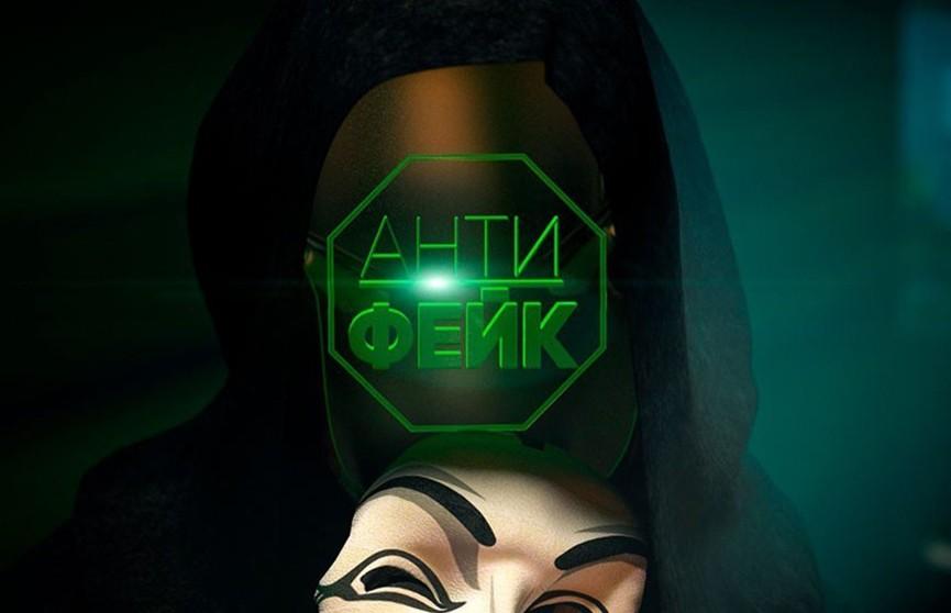 Существует ли программа, которая срывает маски с белорусских правоохранителей? Рубрика «Антифейк»