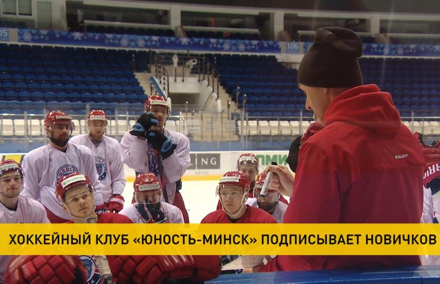 Хоккейный клуб «Юность-Минск» подписывает новичков