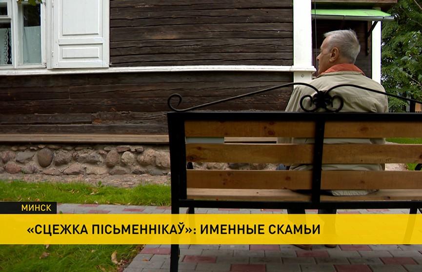 В Минске возле музея «Беларуская хатка» открыли «Тропу писателей»