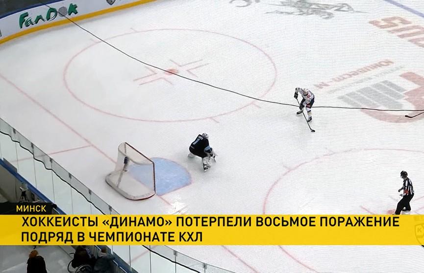 Хоккеисты «Динамо» потерпели восьмое поражение подряд в чемпионате КХЛ