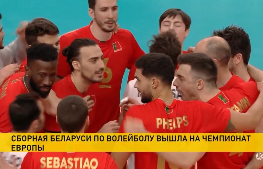 Мужская сборная Беларуси по волейболу вышла в финальную часть чемпионата Европы