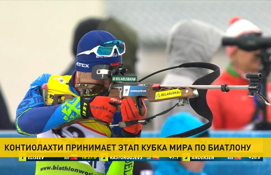 В финском Контиолахти стартует восьмой этап Кубка мира по биатлону