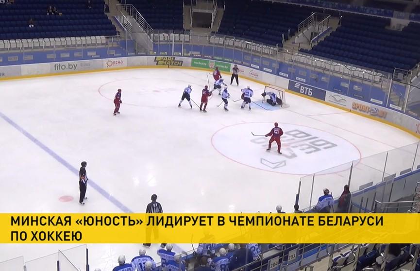 Минская «Юность» лидирует в чемпионате Беларуси по хоккею