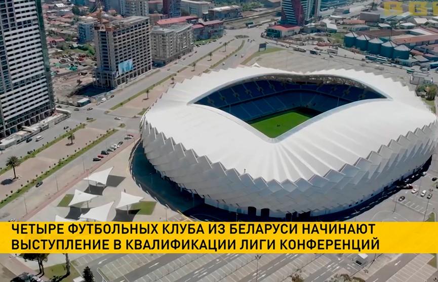 Четыре футбольных клуба из Беларуси начинают выступление в квалификации Лиги конференций