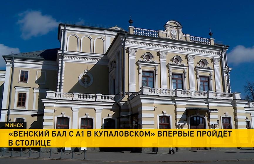 Столица закружится в танце: в Минске пройдёт «Венский бал с А1 в Купаловском»