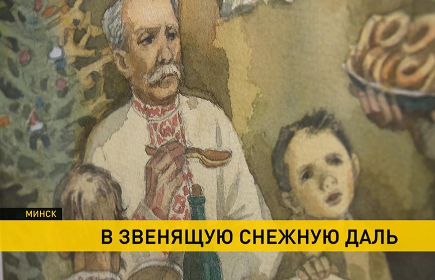 Открылась выставка акварельных иллюстраций к национальному эпосу «Новая зямля» Якуба Коласа