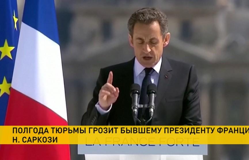 Полгода тюрьмы грозит бывшему президенту Франции Николя Саркози