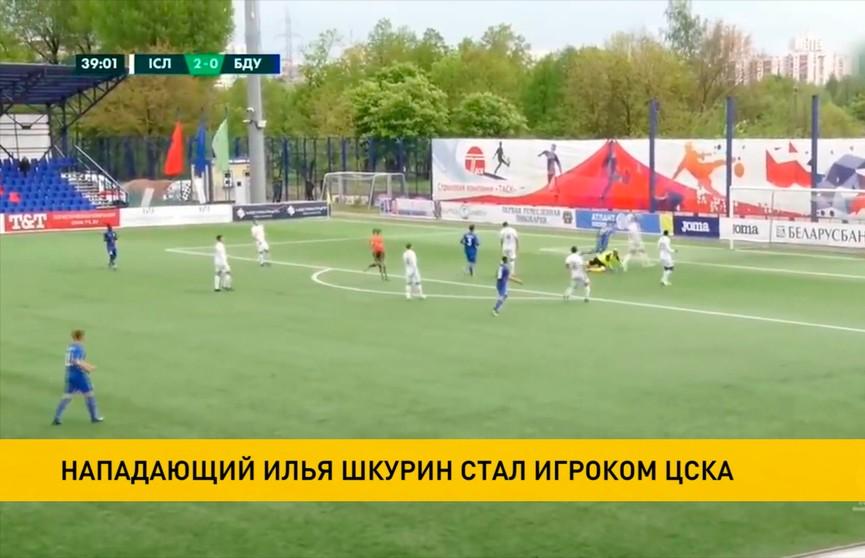 Белорусский футболист Илья Шкурин стал игроком московского ЦСКА