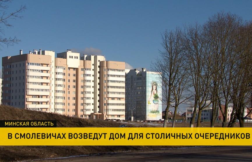 В Смолевичах построят дом для столичных очередников